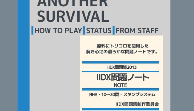 IIDX問題NOTE 新問題/SURVIVAL追加